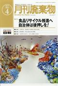 月刊 廃棄物 2017年 04月号