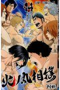 火ノ丸相撲 14の本