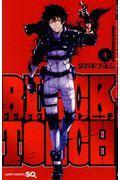 BLACK TORCH 1の本