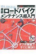 ぜんぶわかる!最新ロードバイクメンテナンス超入門の本