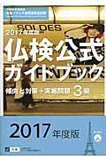 CD付 3級仏検公式ガイドブック 傾向と対策+実施問題 2017年版