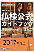 CD付 4級仏検公式ガイドブック 傾向と対策+実施問題 2017年度版