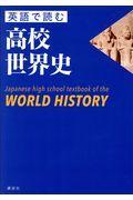 英語で読む高校世界史の本