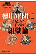 徳川軍団に学ぶ組織論の本