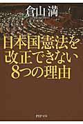 日本国憲法を改正できない8つの理由
