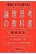 論理思考の教科書