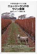 ニュージーランドのワイン産業