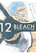 BLEACH 12の本