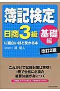 改訂2版 簿記検定〔日商3級基礎編〕に面白いほど受かる本