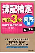 改訂2版 簿記検定〔日商3級実践編〕に面白いほど受かる本