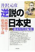 逆説の日本史 20