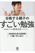 合格する親子のすごい勉強の本