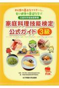 家庭料理技能検定公式ガイド3級