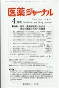 医薬ジャーナル 2017年 04月号