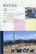 電気学会誌 2017年 04月号の本