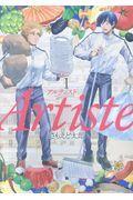 Artiste 1の本