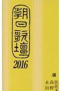 朝日歌壇 2016の本