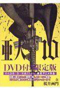 DVD付き限定版 亜人 10の本
