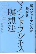 脳パフォーマンスがあがるマインドフルネス瞑想法の本