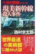 現美新幹線殺人事件