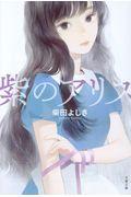 紫のアリスの本