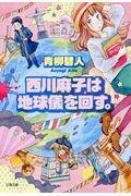 西川麻子は地球儀を回す。の本