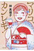 マリコ、カンレキ!の本