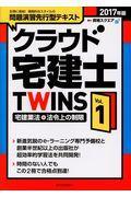 クラウド宅建士TWINS Vol.1 2017年版