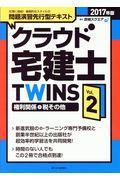 クラウド宅建士TWINS Vol.2 2017年版