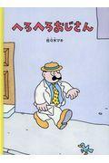 へろへろおじさんの本