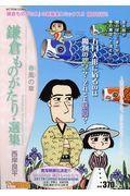 鎌倉ものがたり・選集 春風の章の本