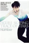 フィギュアスケート銀板の革命者。 2016−2017の本