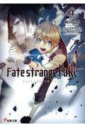 Fate/strange Fake 4の本