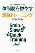 1日5分スロー&クイック体脂肪を燃やす最強トレーニングの本