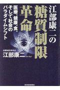 江部康二の糖質制限革命の本
