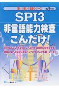 SPI3非言語能力検査こんだけ! 2019年度版