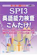SPI3英語能力検査こんだけ! 2019年度版