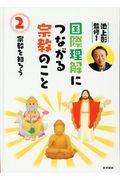 国際理解につながる宗教のこと 2巻の本