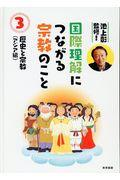 国際理解につながる宗教のこと 3巻の本