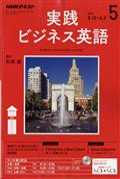 NHK ラジオ 実践ビジネス英語 2017年 05月号