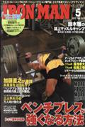 IRONMAN (アイアンマン) 2017年 05月号の本