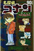 名探偵コナン90+PLUS Super Digest Book
