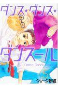 ダンス・ダンス・ダンスール 5の本
