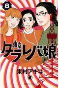 東京タラレバ娘 8の本