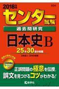 センター試験過去問研究日本史B 2018年版