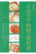 新装版イタリア料理の教科書