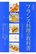 新装版フランス料理の教科書
