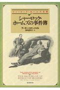 シャーロック・ホームズの事件簿の本
