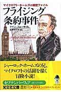 フライジング条約事件の本