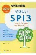 大学生の就職やさしいSPI3 2019年度版の本